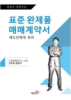 표준 완제품 매매계약서(매도인에게 유리) | 변호사 전문작성