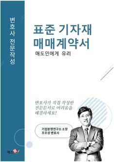 표준 기자재 매매계약서(매도인에게 유리) | 변호사 전문작성