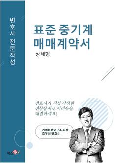 표준 중기계 매매계약서(상세형) | 변호사 전문작성
