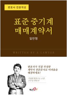 표준 중기계 매매계약서(일반형) | 변호사 전문작성