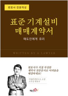 표준 기계설비 매매계약서(매도인에게 유리) | 변호사 전문작성