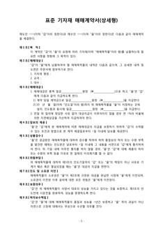 표준 기자재 매매계약서(상세형) | 변호사 전문작성
