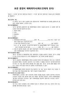 표준 중장비 매매계약서(매도인에게 유리) | 변호사 전문작성