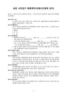 표준 사무집기 매매계약서(매도인에게 유리) | 변호사 전문작성
