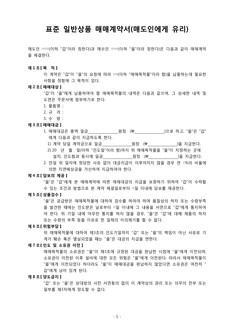 표준 일반상품 매매계약서(매도인에게 유리) | 변호사 전문작성