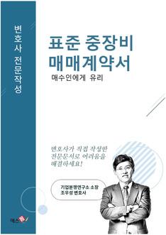 표준 중장비 매매계약서(매수인에게 유리) | 변호사 전문작성
