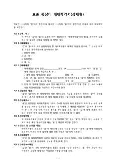표준 중장비 매매계약서(상세형) | 변호사 전문작성