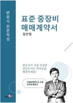 표준 중장비 매매계약서(일반형) | 변호사 전문작성