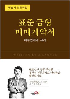 표준 금형 매매계약서(매수인에게 유리) | 변호사 전문작성