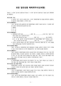 표준 일반상품 매매계약서(상세형) | 변호사 전문작성