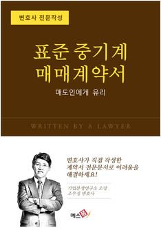 표준 중기계 매매계약서(매도인에게 유리) | 변호사 전문작성