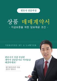 상품 매매계약서(지급보증을 위한 담보제공 조건) | 변호사 항목해설