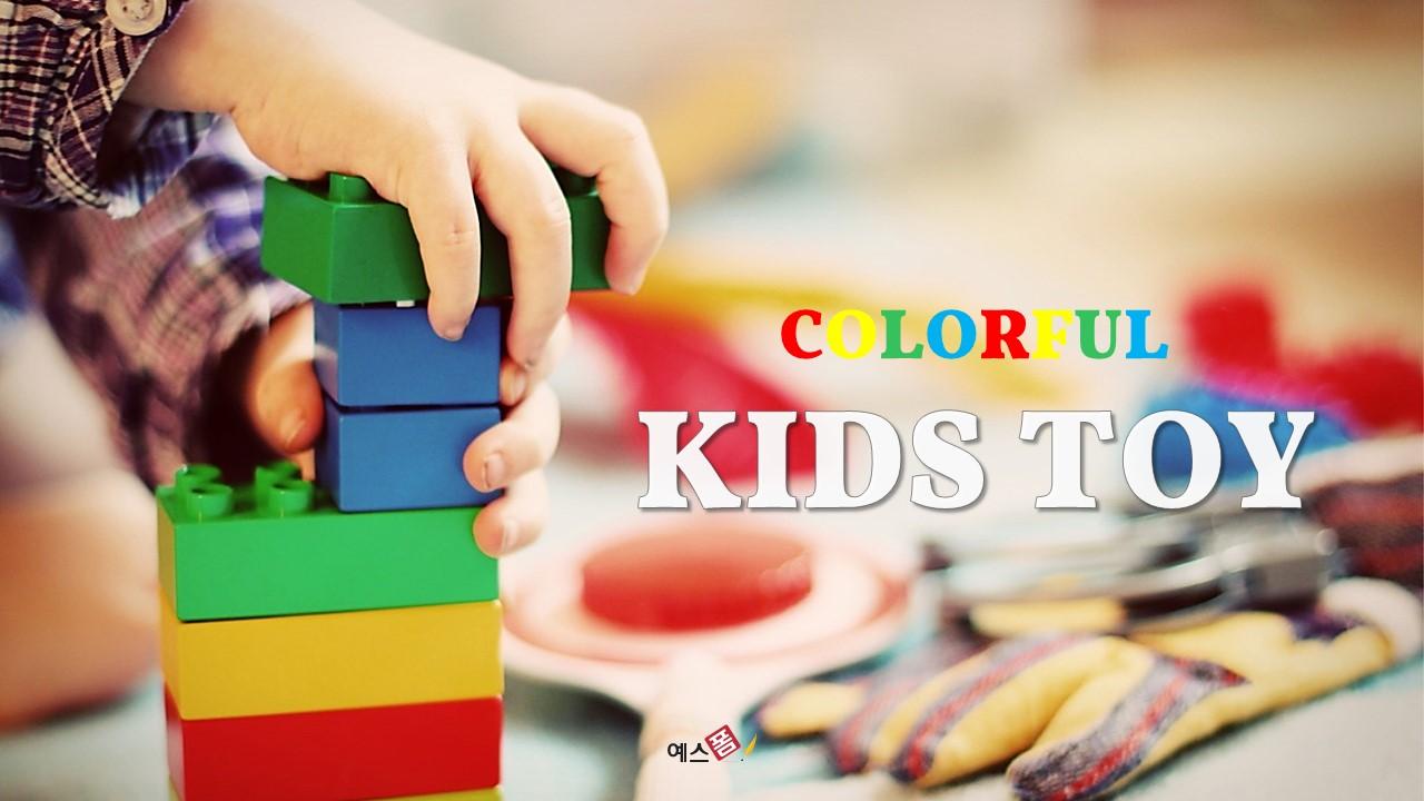 아이들의 장난감 PPT 표지 (아동,유아) - 와이드-미리보기