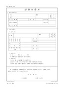 신원보증서(외국인보증)