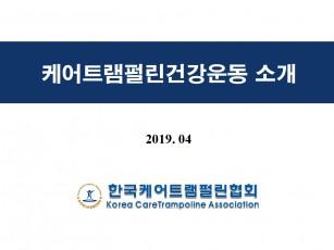 케어트램펄린건강운동 소개서
