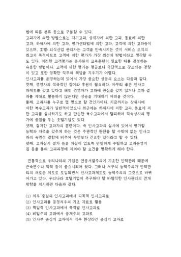 호텔의 인사고과제도 page 3