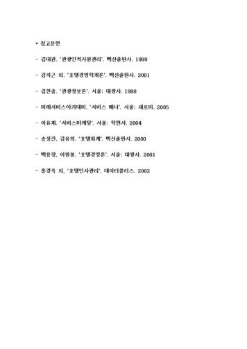 호텔의 인사고과제도 page 4