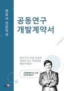 공동연구 개발계약서(1)
