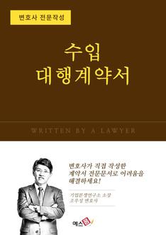 수입 대행계약서(1)