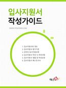 입사지원서 작성가이드