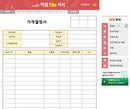 가격결정표 (price decision list, 價格決定表)