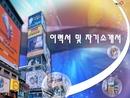파워포인트 이력서 및 자기소개서(광고홍보업종)