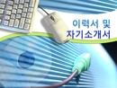 파워포인트 이력서 및 자기소개서(IT/정보통신직)