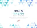 파워포인트 이력서 및 자기소개서(심플삼각형/영문)