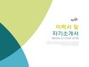 파워포인트 이력서 및 자기소개서(녹청색/영문)