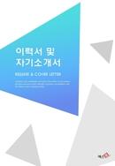 파워포인트 이력서 및 자기소개서(세로형/블루도형/영문)
