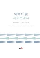 파워포인트 이력서 및 자기소개서(세로형/화살표/영문)