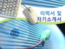 파워포인트 이력서 및 자기소개서(기획/마케팅/경력)