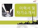 파워포인트 이력서 및 자기소개서(스포츠/안전/신입)