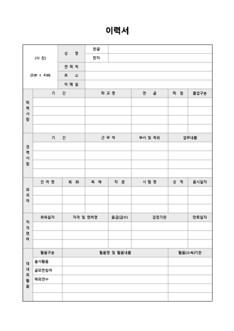 이력서 및 자기소개서(외국어/자격면허/활동사항)