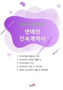 연예인 전속계약서 작성가이드