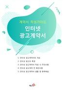 인터넷 광고계약서 작성가이드