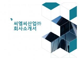 씨엠씨산업(주) 회사소개서(건설자재 임대 및 판매)