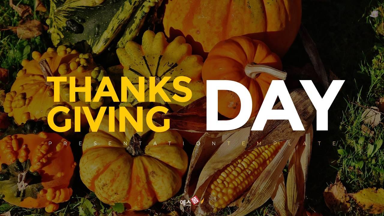 추수감사절(Thanksgiving Day) 템플릿-미리보기