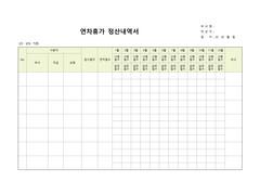 연차휴가 정산내역서(월별)