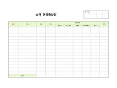 소액 현금출납장(잔액계산)