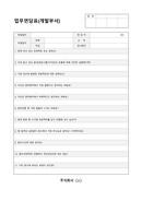 업무면담표(개발부서)