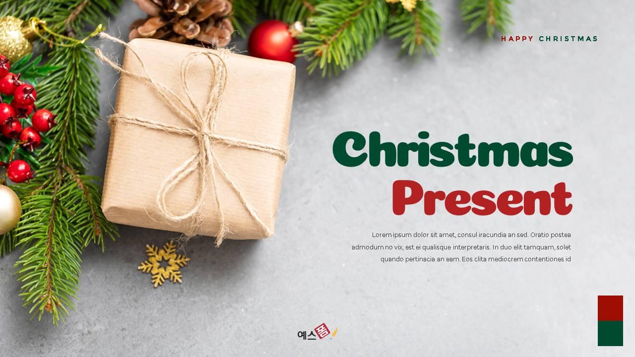 크리스마스 선물 파워포인트 프레젠테이션-미리보기