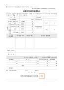 표준장기요양이용계획서(2)