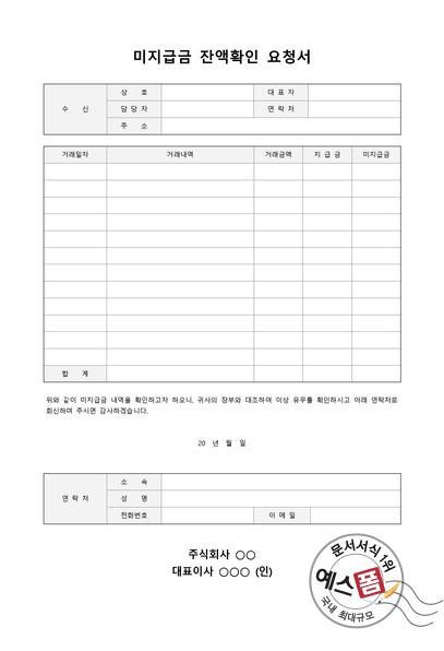 미지급금확인서 (confirmation form of accounts payable, 未支給金確認書)