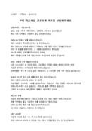감사인사_가족대표_회갑(수)연_(감사인사) 고희연 가족대표 감사 인사말(사랑, 보답)
