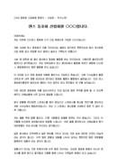 자기소개_발표자_동호회_(자기소개)사내 댄스 동호회 신입회원 자기소개(열정, 댄스)