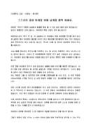 훈시문_선생님_졸업식_(훈시문) 수능 끝난 고3 교실 선생님 훈시문(미래, 주체)