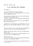 훈시문_선생님_졸업식_(훈시문) 중학교 졸업식 담임선생님 훈시문(기회, 성장)