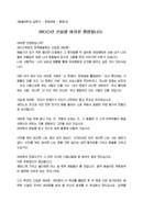 환영사_학생대표_입학식_(환영사) 예술대학교 입학식 학생대표 환영 인사말(예술, 유희)