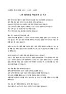 소감문_수상자_시상식_(소감문) 고등학생 독서토론대회 시상식 수상 소감문(독서, 세계관)